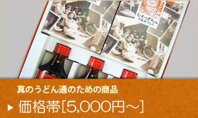 真のうどん通のための商品[5,000円〜]