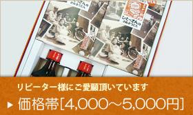リピーターさんに人気[4,000〜5,000円]