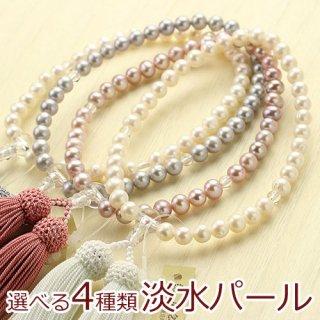 選べる4種類 数珠 女性用 約7ミリ 淡水パール 本水晶 正絹房 2000200301752 送料無料