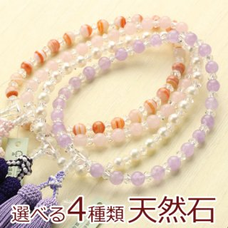 選べる4種類 数珠 女性用 約7ミリ 天然石 正絹房 2000200301851 送料無料