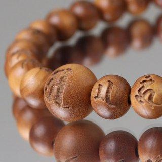数珠ブレスレット 光明真言彫り 約8ミリ 白檀(インド産)2000800202114