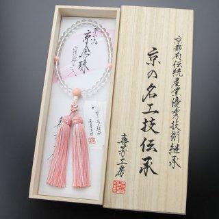 喜芳工房 数珠 女性用 約8ミリ 本水晶 桜貝 正絹2色房 2000200401629 送料無料
