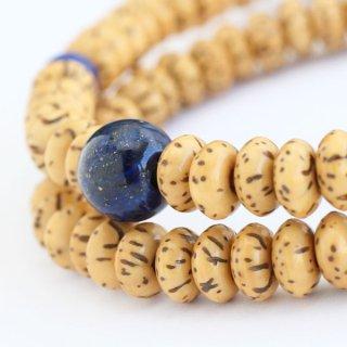 数珠ブレスレット 108玉 星月菩提樹 ラピスラズリ 2000800300186 送料無料
