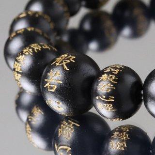 数珠ブレスレット 般若心経彫刻 約10ミリ 黒檀 2000800302500 送料無料