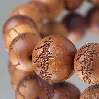 数珠ブレスレット 南無妙法蓮華経彫り 約10ミリ 白檀(インド産)2000800302494 送料無料
