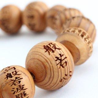 数珠ブレスレット 般若心経彫刻 約12ミリ 屋久杉 2000800401456 送料無料