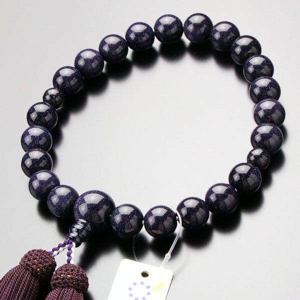 数珠 男性用 22玉 紫金石 正絹房【略式...