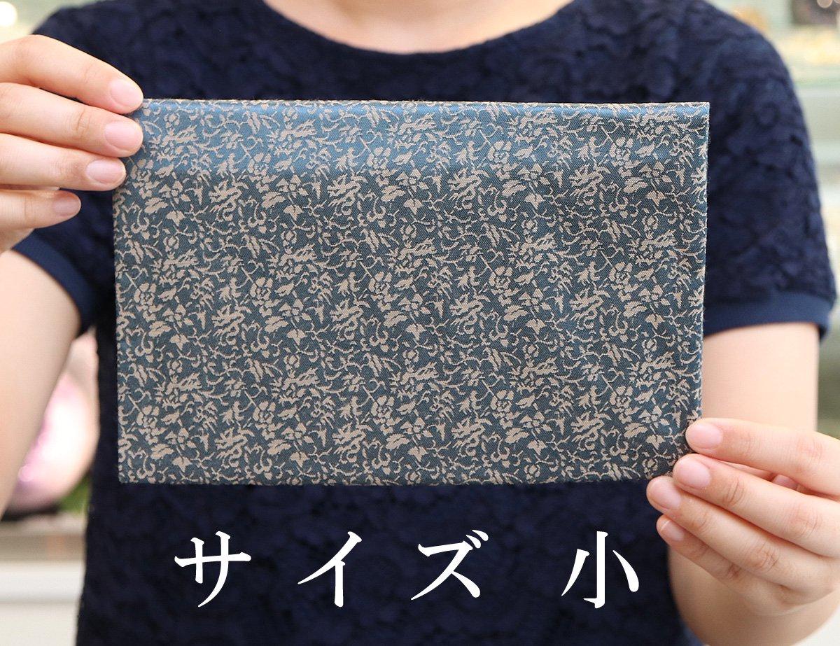 数珠・経本入れ 古渡どんす<唐草紺・小...