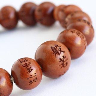 数珠ブレスレット 般若心経彫刻 約10ミリ 正梅 107100042