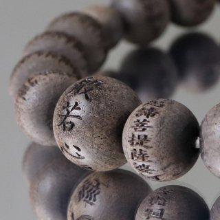 数珠ブレスレット 般若心経彫刻 約10ミリ 黒檀(素引き)107100049