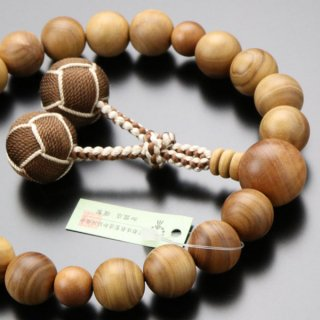 数珠 男性用 20玉 白檀(インドネシア産) 2色梵天房 2000100402085 送料無料