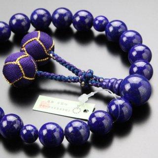 【写真現品お届け】数珠 男性用 20玉 5A´ ラピスラズリ 2色梵天房 2000100800867 送料無料
