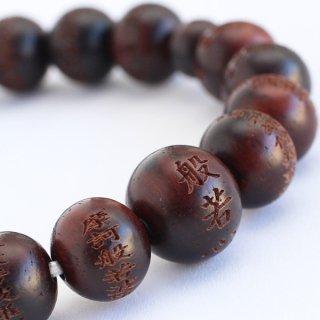 数珠ブレスレット 般若心経彫刻 約10ミリ 紫檀 107100040