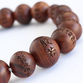 数珠ブレスレット 般若心経彫刻 約10ミリ 栴檀 107100041