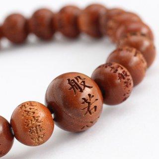 数珠ブレスレット 般若心経彫刻 約8ミリ 正梅 107080107
