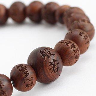 数珠ブレスレット 般若心経彫刻 約8ミリ 栴檀 107080106