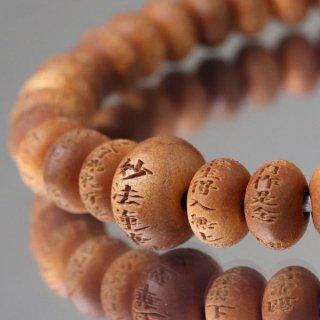 数珠ブレスレット 自我偈(じがげ)彫り みかん玉 白檀(インド産)107000176