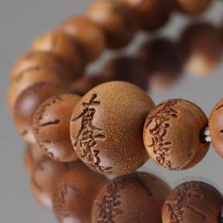 数珠ブレスレット 南無妙法蓮華経彫り 約8ミリ 白檀(インド産)107080155