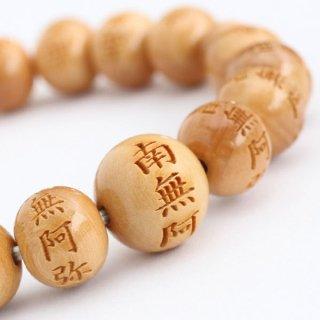 数珠ブレスレット 約10ミリ 南無阿弥陀佛 彫り 柘植【腕輪念珠 南無阿弥陀仏 六字名号】【107100074】