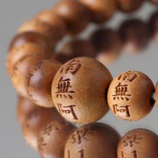 数珠ブレスレット 南無阿弥陀佛彫り 約8ミリ 白檀 107080196