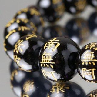 数珠ブレスレット 約10ミリ 南無阿弥陀佛彫 縞黒檀(艶有り)107100075 送料無料