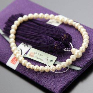 数珠 女性用 約6.5ミリ 貝パール 頭付房(紫紺) 数珠袋(紫色)付き 102070060