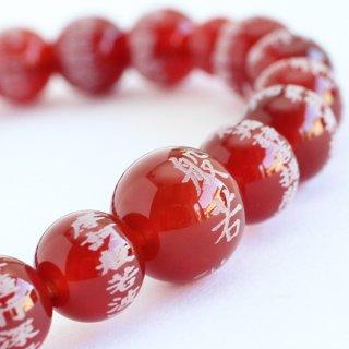 数珠ブレスレット 般若心経彫刻 約8ミリ 瑪瑙 107080035