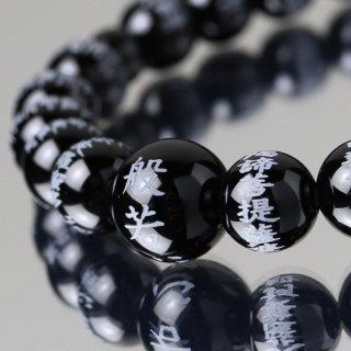 数珠ブレスレット 般若心経彫刻  約8ミリ 黒オニキス 107080034
