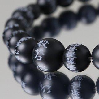 数珠ブレスレット 般若心経彫刻 約8ミリ 黒オニキス(艶消し)107080221 送料無料