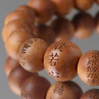 数珠ブレスレット 般若心経彫り 約10ミリ 白檀 107100023