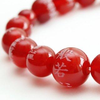 数珠ブレスレット 般若心経彫り 約10ミリ 瑪瑙 107100018