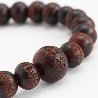 数珠ブレスレット 般若心経彫刻 約8ミリ 紫檀 107080044