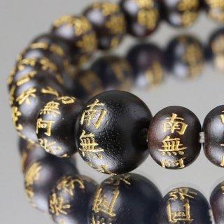 数珠ブレスレット 約8ミリ 南無阿弥陀佛彫 黒檀 107080255