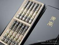 ◆贈答・進物用お線香◆宇野千代 「特選 淡墨の桜」 短寸10把入・塗箱入り【4902125371163】【送料無料】