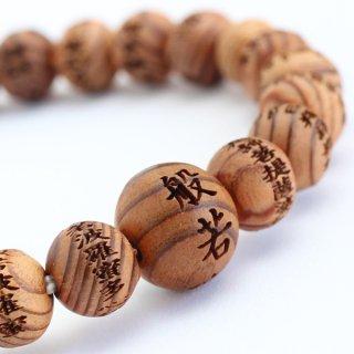 数珠ブレスレット 般若心経彫刻 約8ミリ 屋久杉 2000800201377
