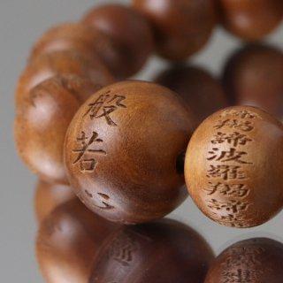 数珠ブレスレット 般若心経彫刻り 約12ミリ 白檀 107120019 送料無料