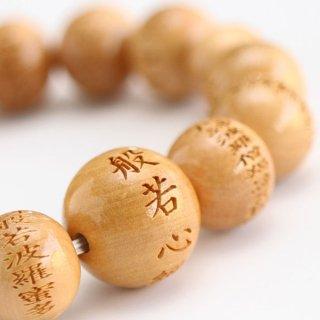 数珠ブレスレット 般若心経彫刻 約12ミリ 柘植 2000800302005 送料無料