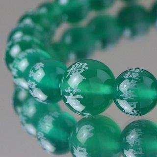 数珠ブレスレット 般若心経彫刻 約8ミリ 緑瑪瑙 107080049 送料無料