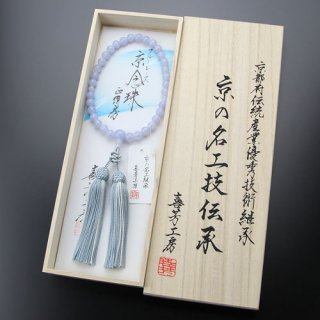 喜芳工房 数珠 女性用 約8ミリ ブルーレース 正絹2色房 2000200401513 送料無料