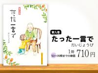 第九巻 たった一言で【50〜99部】
