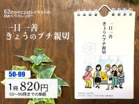 一日一善 きょうのプチ親切【50〜99部】