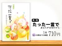 第一巻「たった一言で」【50〜99部】