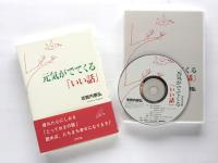元気が出てくるいい話【本+朗読CD】