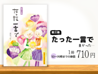 第三巻「たった一言で」【50〜99部】
