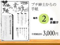 月刊紙「プチ紳士からの手紙」【2冊ずつ】年間購読