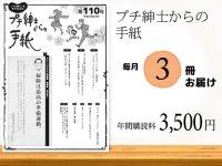 月刊紙「プチ紳士からの手紙」【3冊ずつ】年間購読