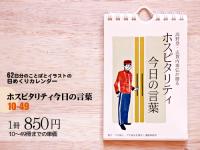 ホスピタリティ 今日の言葉【10〜49部】