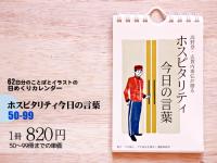 ホスピタリティ 今日の言葉【50〜99部】