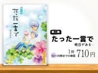 第二巻「たった一言で」【50〜99部】