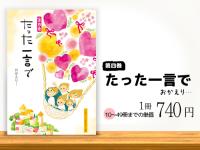 第四巻「たった一言で」【10〜49部】
